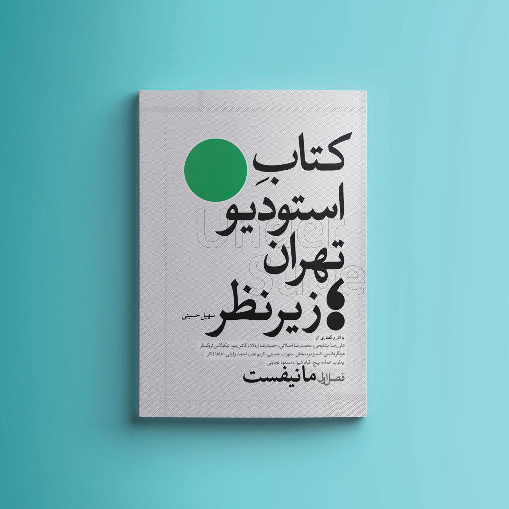 Studio Tehran Book I