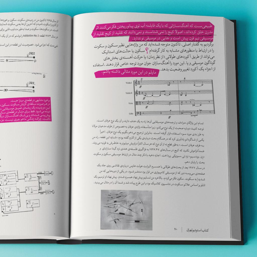 Tehran_Studio_Book Tehran_Studio studio_tehran استودیوـتهران سهیل_حسینی