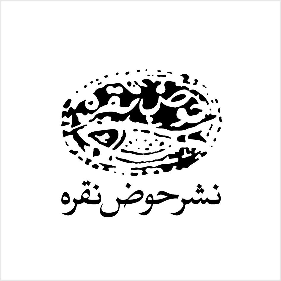 نشرحوض نقره, کتاب, جلدکتاب, گرافیک, طراحی,سهیل حسینی, مدیرهنری, ناشر