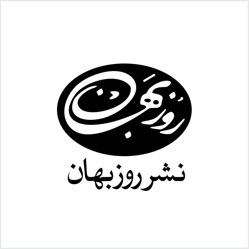 نشرروزبهان, کتاب, جلدکتاب, گرافیک, طراحی,سهیل حسینی, مدیرهنری