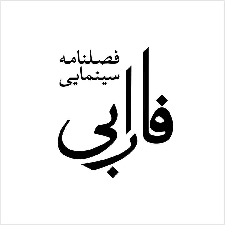 farabi, فارابی, فصلنامه سینمایی فارابی