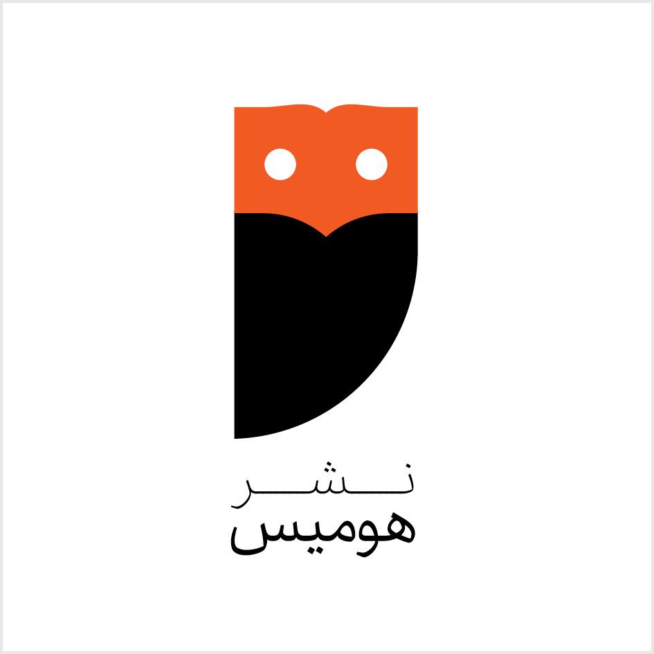 نشرهومیس, کتاب, جلدکتاب, گرافیک, طراحی,سهیل حسینی