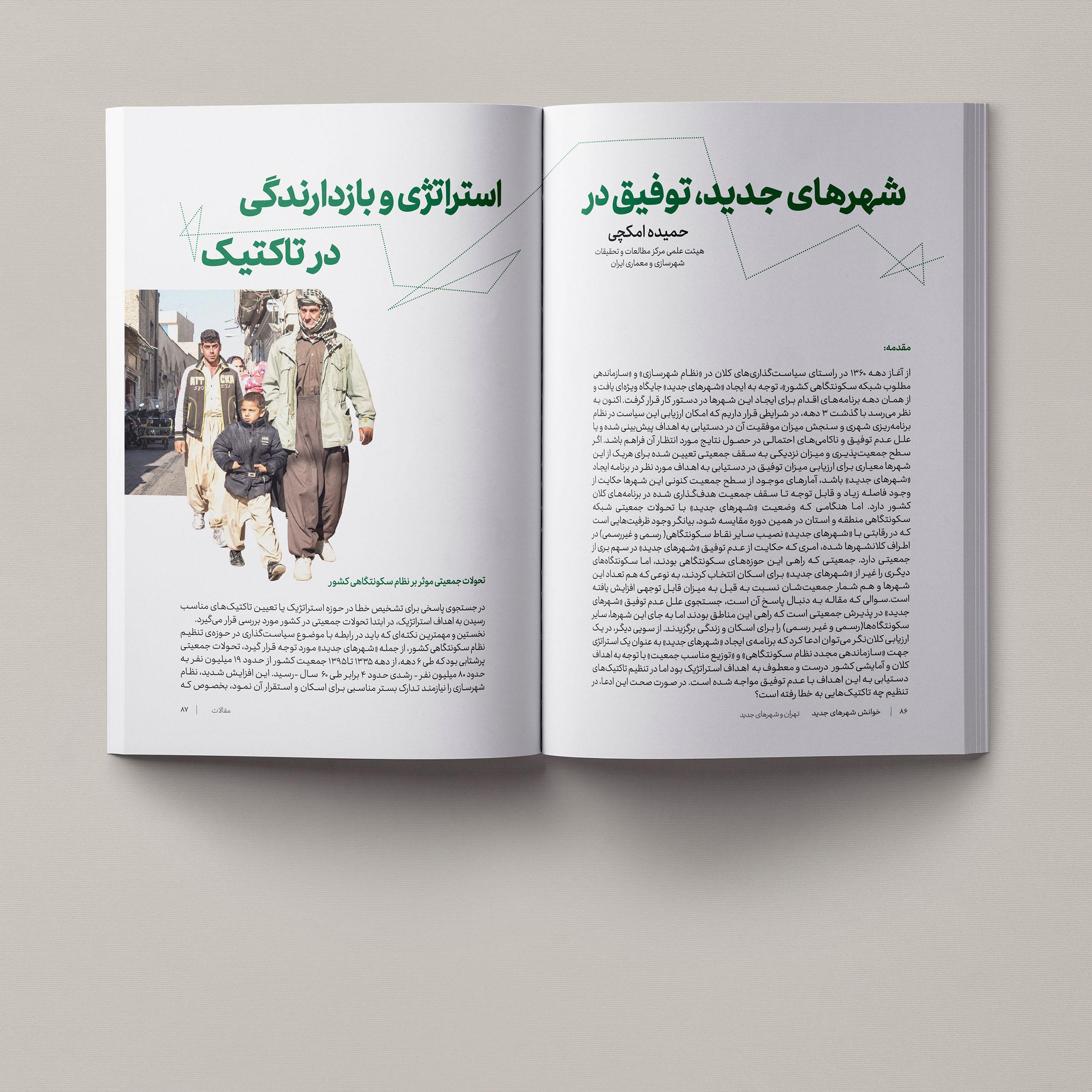 مجله/شهرهای_جدید/turismmap/tehran/soheilhosseini/استودیوتهران/سهیل_حسینی/studiotehran