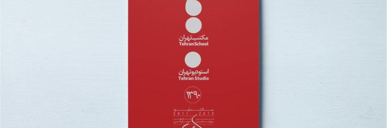 Sohrab Hosseini/Soheil Hosseini/maktabetehran/studiotehran/tehranstudio/تقویم دیواری
