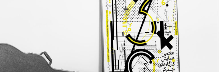 graphic design/Soheil Hosseini/book/طراحی گرافیک/سهیل حسینی/استودیو تهران/studiotehran/poster