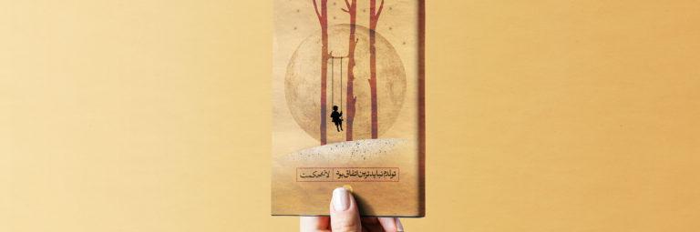 graphic design/Soheil Hosseini/book/طراحی گرافیک/سهیل حسینی/استودیو تهران/studiotehran/جلد کتاب