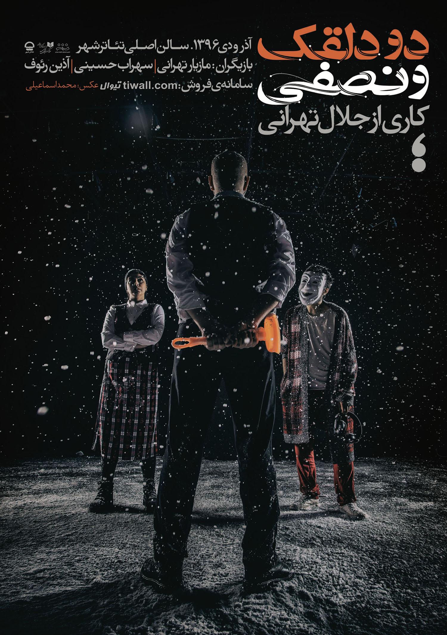 مازیار تهرانی/جلال تهرانی/سهراب حسینی/آذین رئوف/تئاترشهر/تئاتر