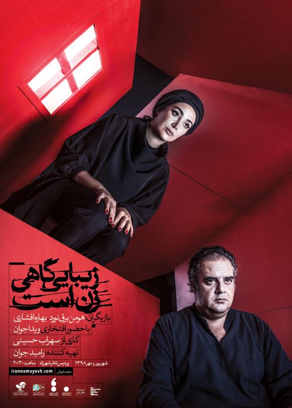 هومن برق نود/رامبد جوان/سهراب حسینی/بهاره افشاری/استودیو تهران