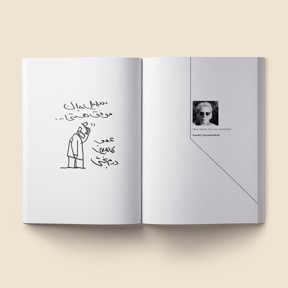 graphic design/Soheil Hosseini/book/کتاب/طراحی گرافیک/سهیل حسینی/استودیو تهران/درمبخش/کامبیزدرمبخش/kambizderambakhsh