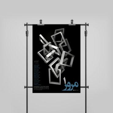 graphic design/Soheil Hosseini/book/کتاب/طراحی گرافیک/سهیل حسینی/استودیو تهران/studiotehran/poster