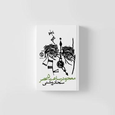 graphic design/Soheil Hosseini/book/کتاب/طراحی گرافیک/سهیل حسینی/استودیو تهران/طراحی جلد کتاب