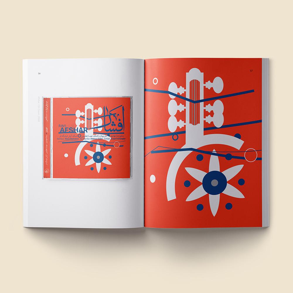 graphic design/Soheil Hosseini/book/کتاب/طراحی گرافیک/سهیل حسینی/استودیو تهران/موسیقی