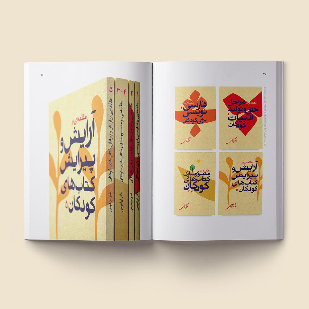 graphic design/Soheil Hosseini/book/کتاب/طراحی گرافیک/سهیل حسینی/استودیو تهران/روزبهان/نادر ابراهیمی/طراحی جلد کتاب